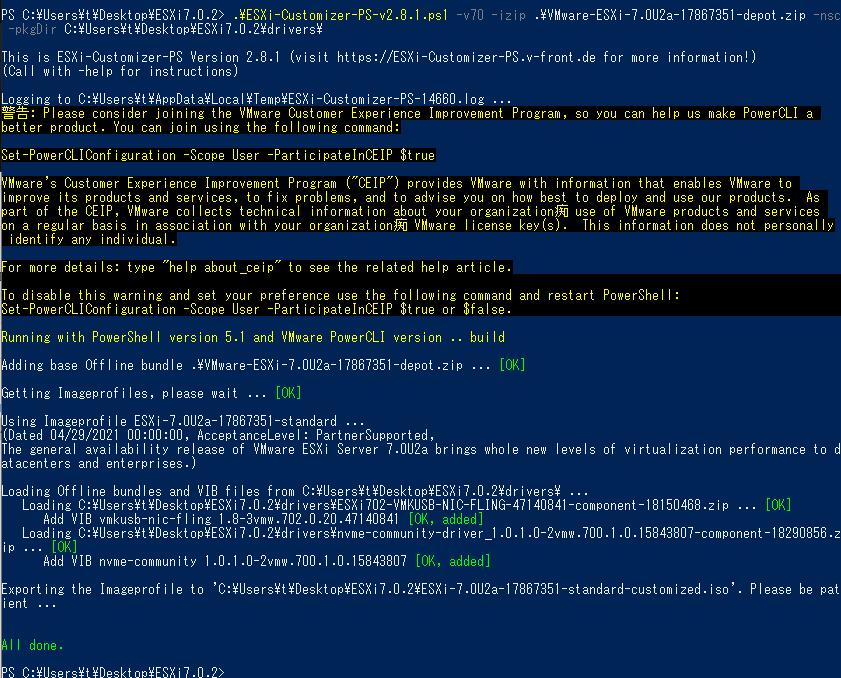 ESXi 7.0.2 のイメージ作成