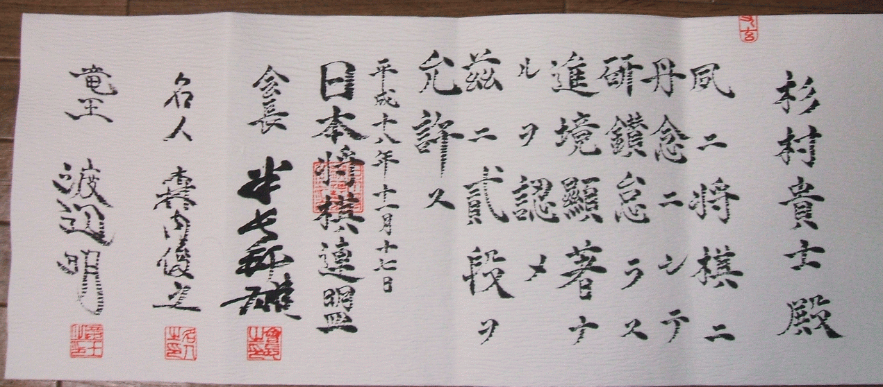 shogi-2dan.png
