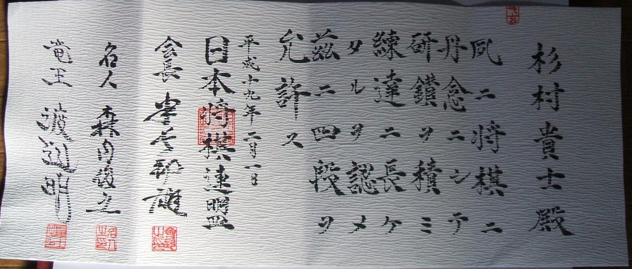 shogi-4dan.jpg