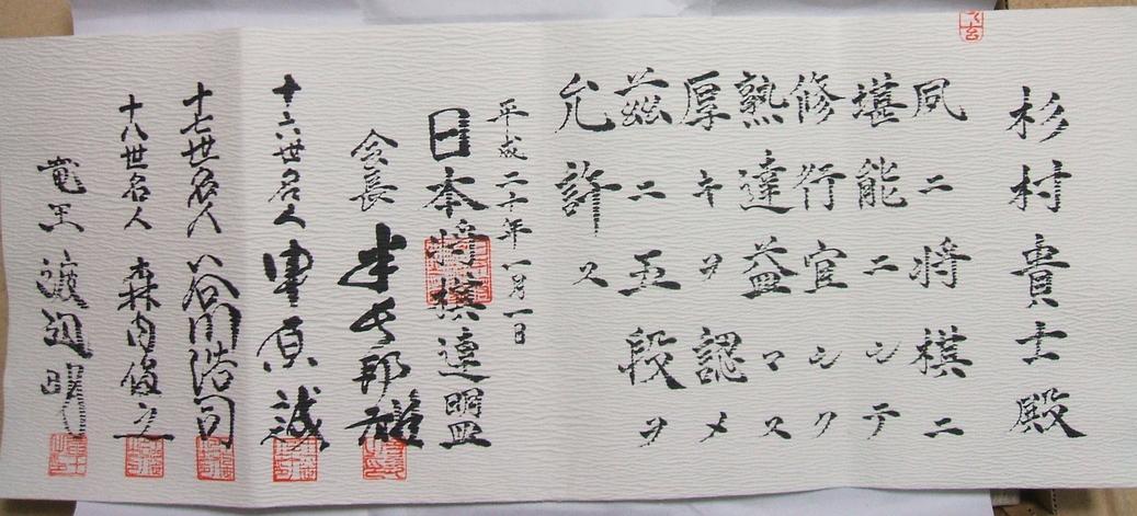 shogi-5dan-new.jpg