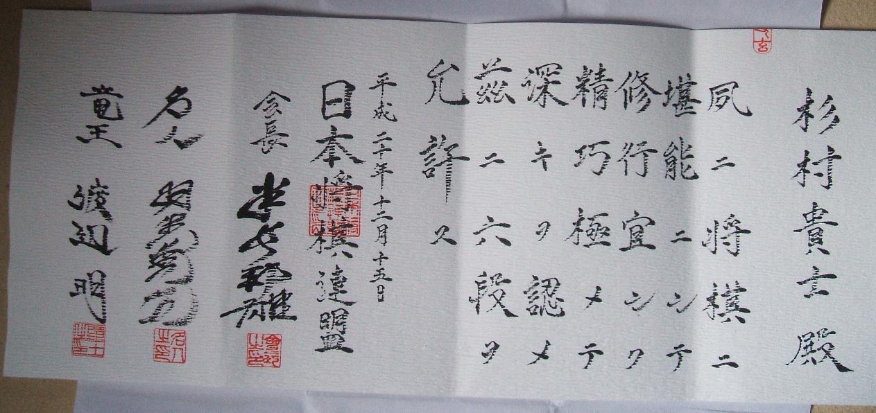 shogi-6dan.jpg